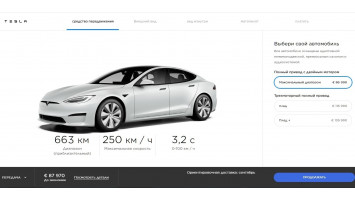 Tesla Model S Long Range черная
