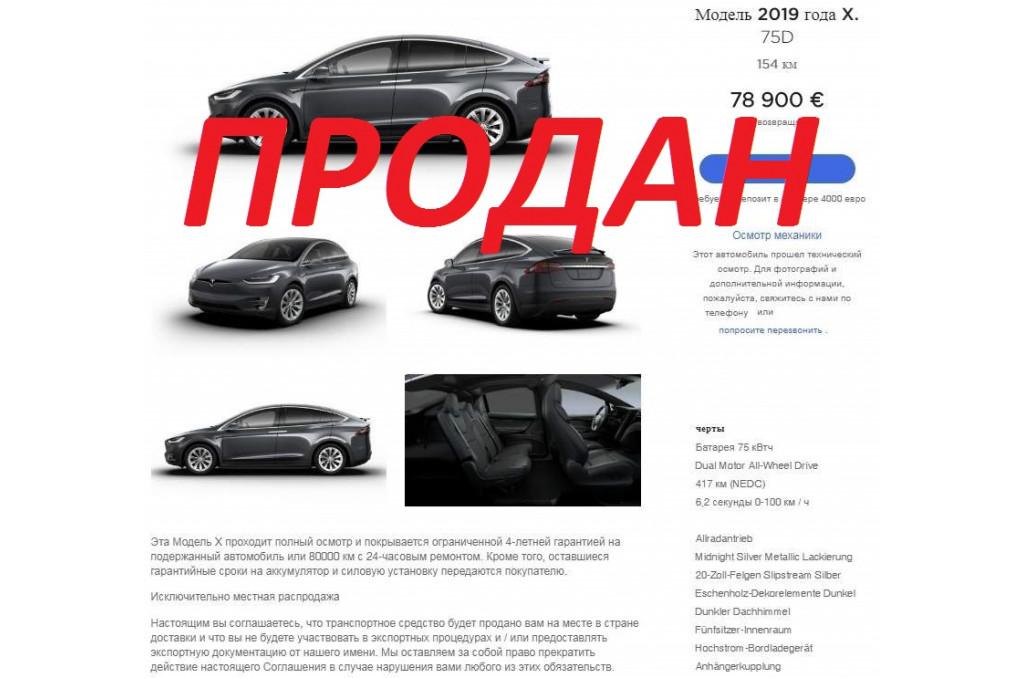 Tesla Model X 75D 2019