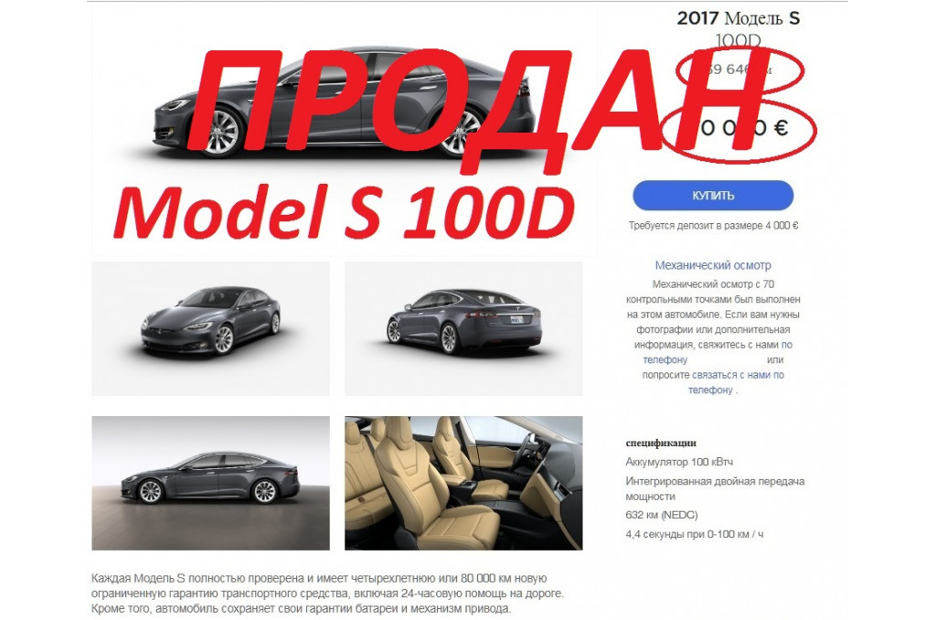 Tesla Model S 100D 2017 Dark Grey Metallic