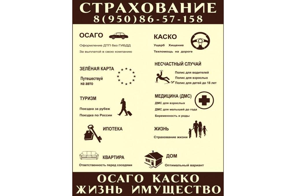 Страхование автомобилей - ОСАГО, КАСКО, Green Card