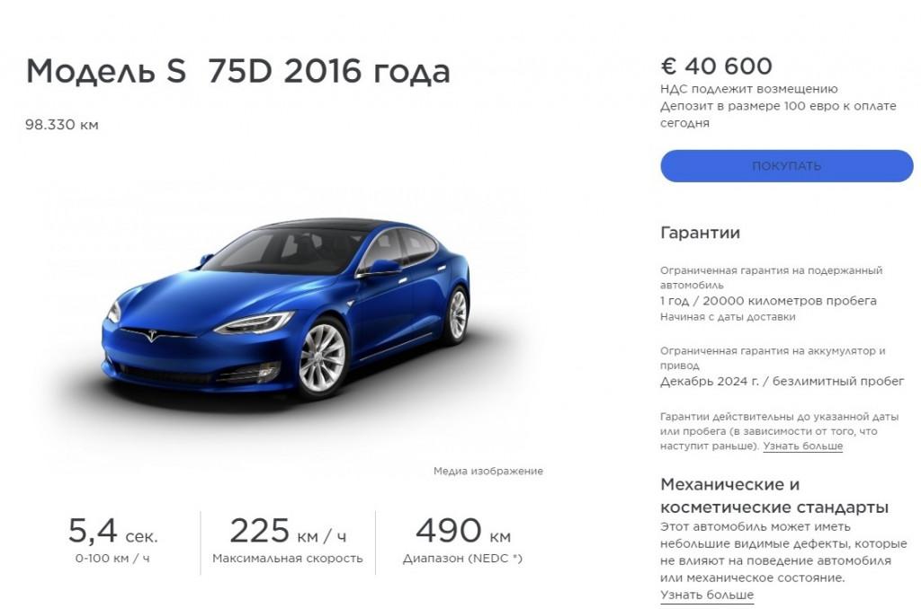 Tesla Model S 75D 40600 €