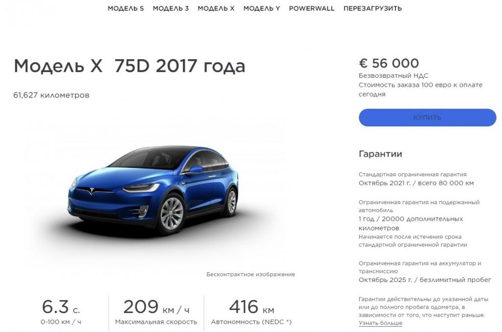Tesla Model X 75D 56000 €